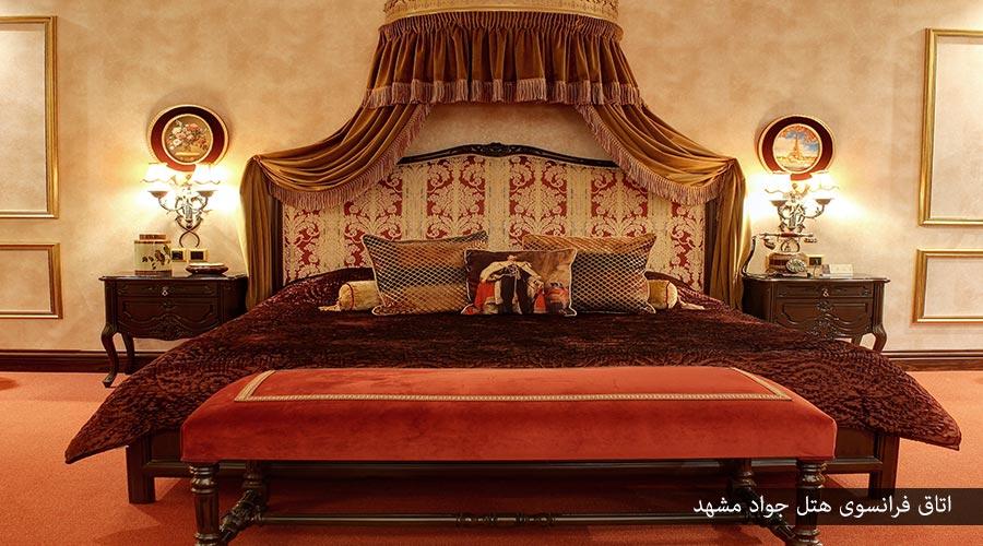 اتاق فرانسوی هتل جواد مشهد