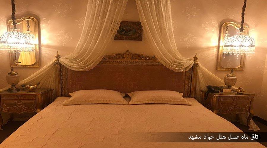 اتاق ماه عسل هتل جواد مشهد