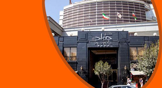 اطلاعات و جزئیات کامل هتل جواد مشهد