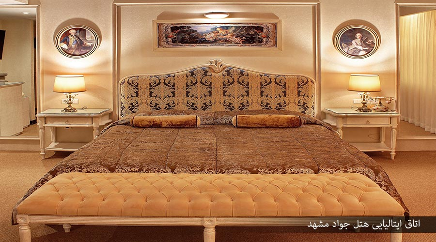 اتاق ایتالیایی هتل جواد مشهد
