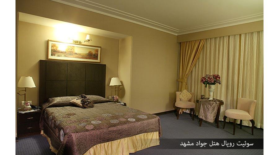 سوئیت رویال هتل جواد مشهد