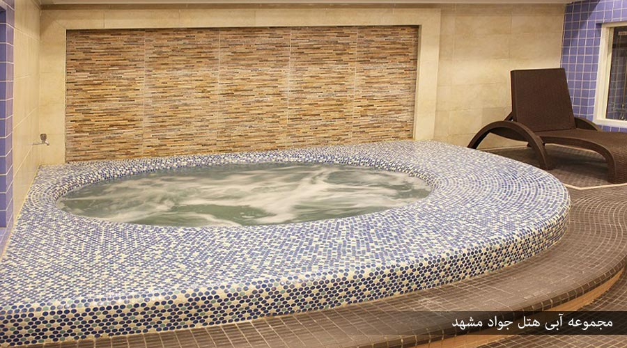 مجموعه آبی هتل جواد مشهد