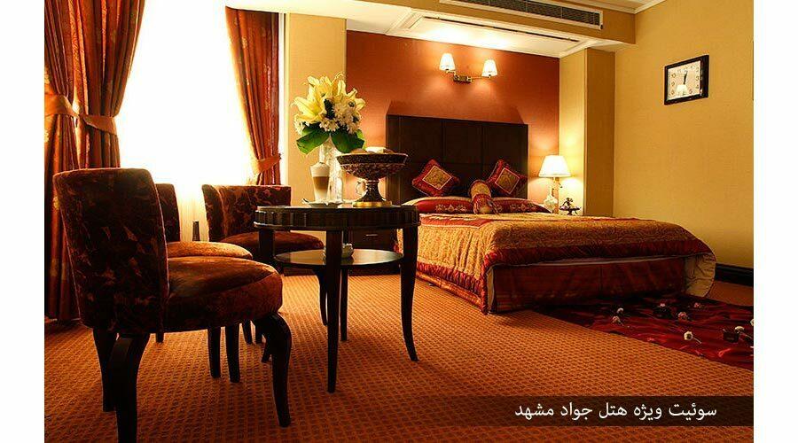 سوئیت ویژه 2 هتل جواد مشهد