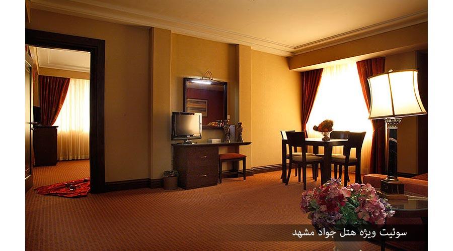 سوئیت ویژه 3 هتل جواد مشهد