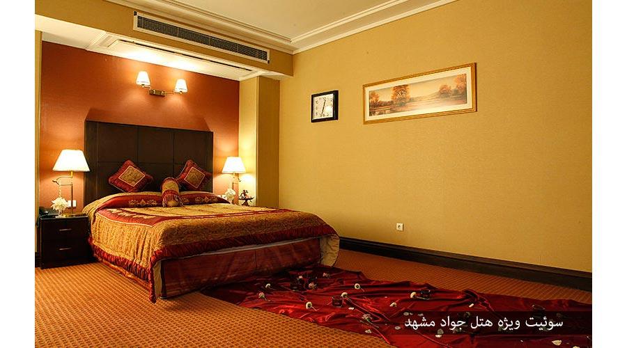 سوئیت ویژه هتل جواد مشهد