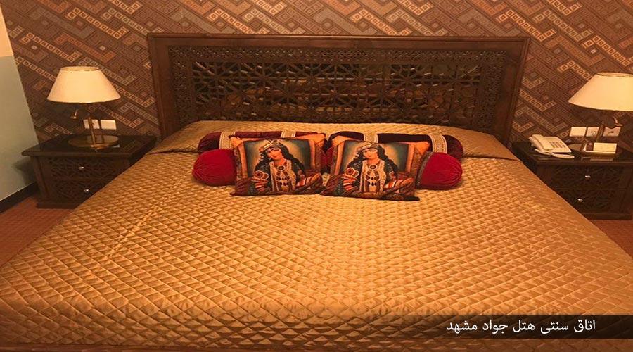 اتاق سنتی هتل جواد مشهد
