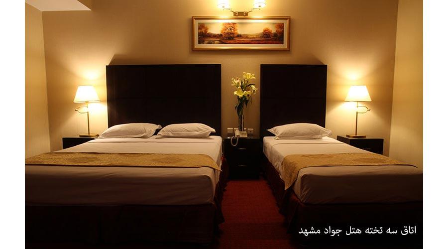 اتاق سه تخته هتل جواد مشهد