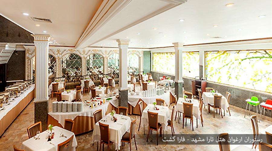 رستوران ارغوان هتل تارا مشهد