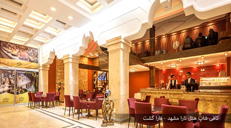 کافی شاپ هتل تارا مشهد