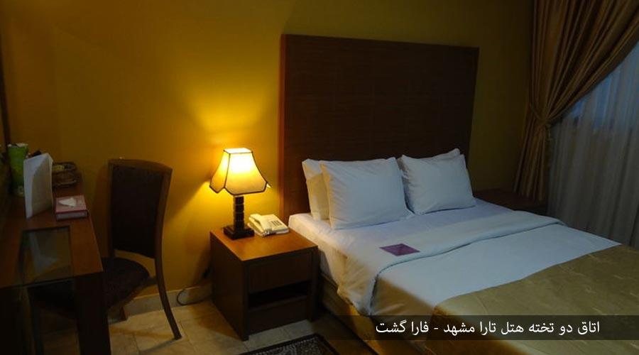اتاق دو تخته هتل تارا مشهد