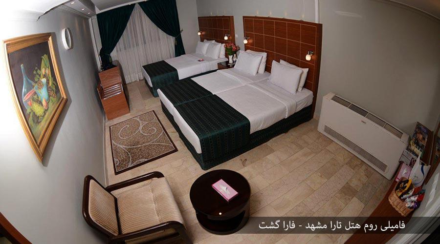 فامیلی روم هتل تارا مشهد