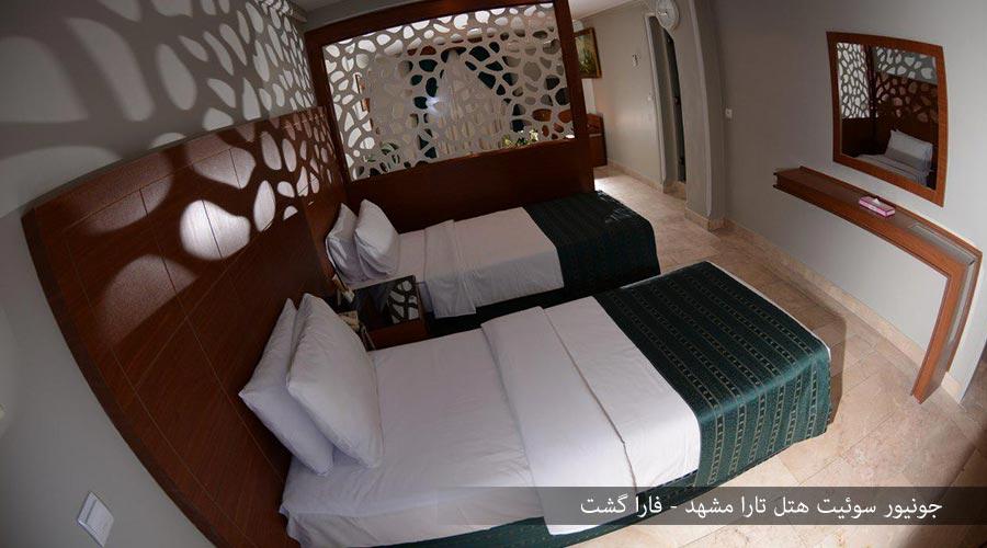 جونیور سوئیت هتل تارا مشهد