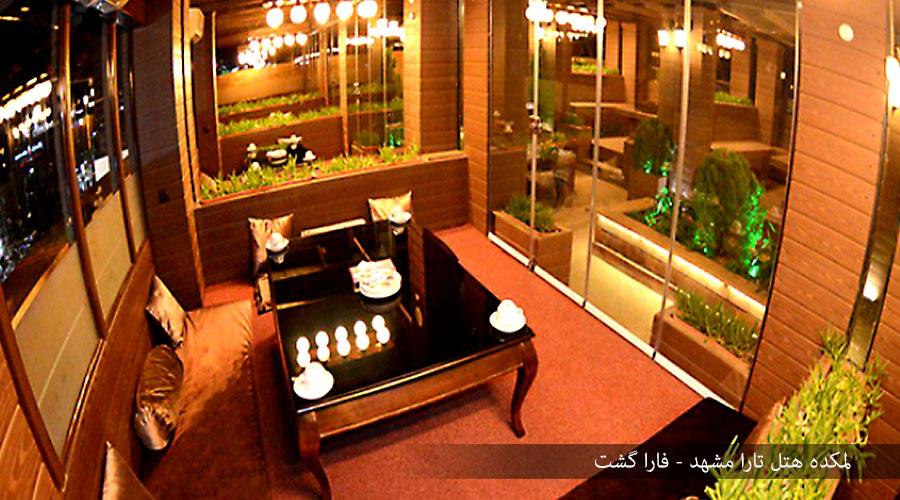 لمکده 2 هتل تارا مشهد