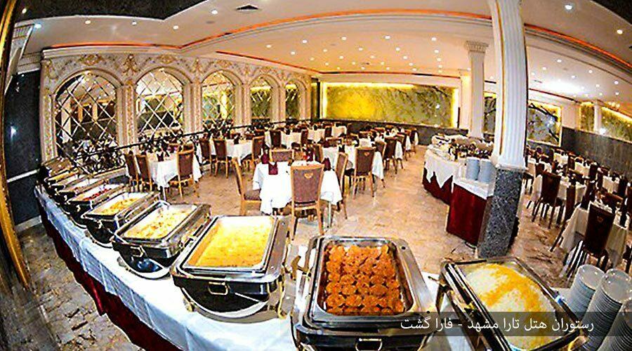 رستوران هتل تارا مشهد