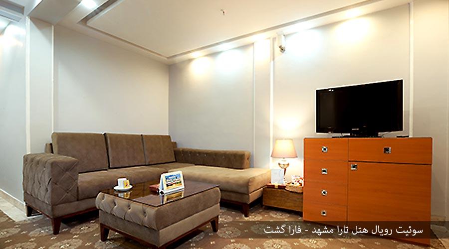 رویال سوئیت 2 هتل تارا مشهد