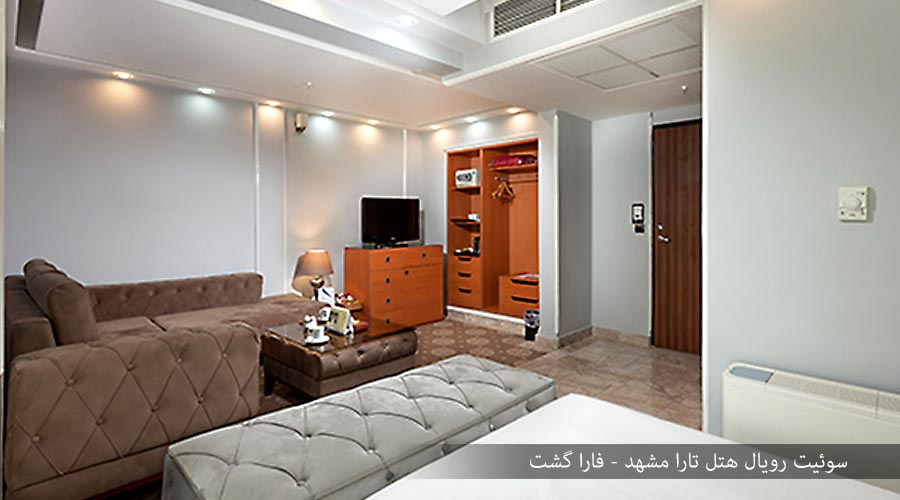 رویال سوئیت هتل تارا مشهد