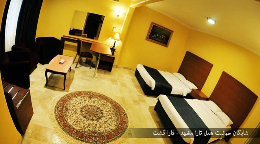 شایگان سوئیت 2 هتل تارا مشهد
