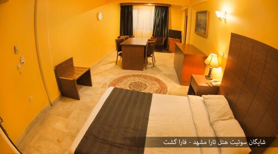 شایگان سوئیت 3 هتل تارا مشهد