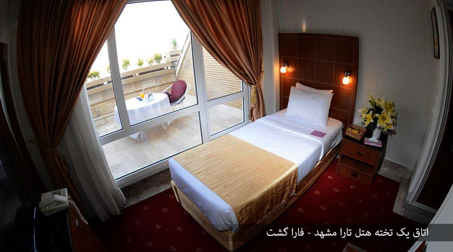 اتاق یک تخته هتل تارا مشهد