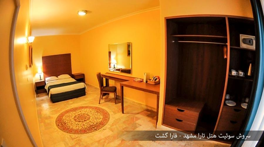سروش سوئیت هتل تارا مشهد