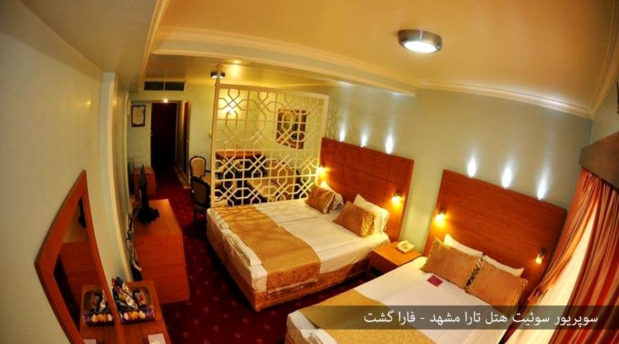 سوپریور سوئیت 2 هتل تارا مشهد
