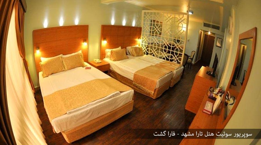 سوپریور سوئیت هتل تارا مشهد