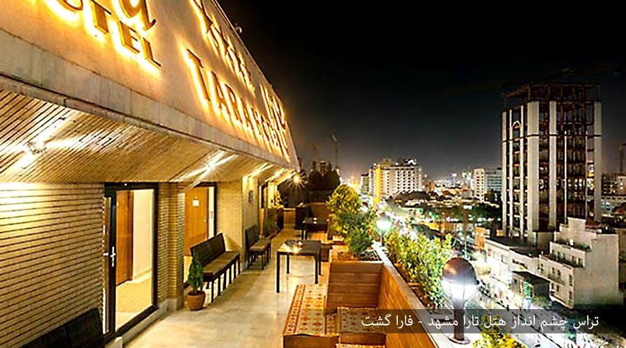 تراس چشم انداز هتل تارا مشهد