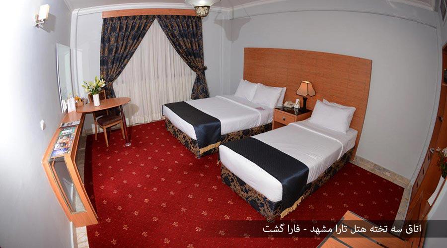 اتاق سه تخته هتل تارا مشهد