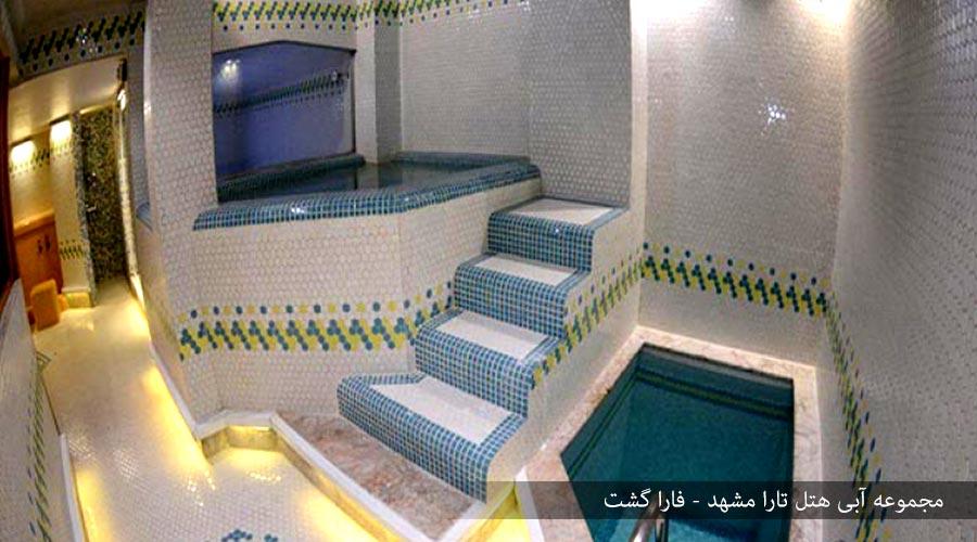 مجموعه آبی هتل تارا مشهد