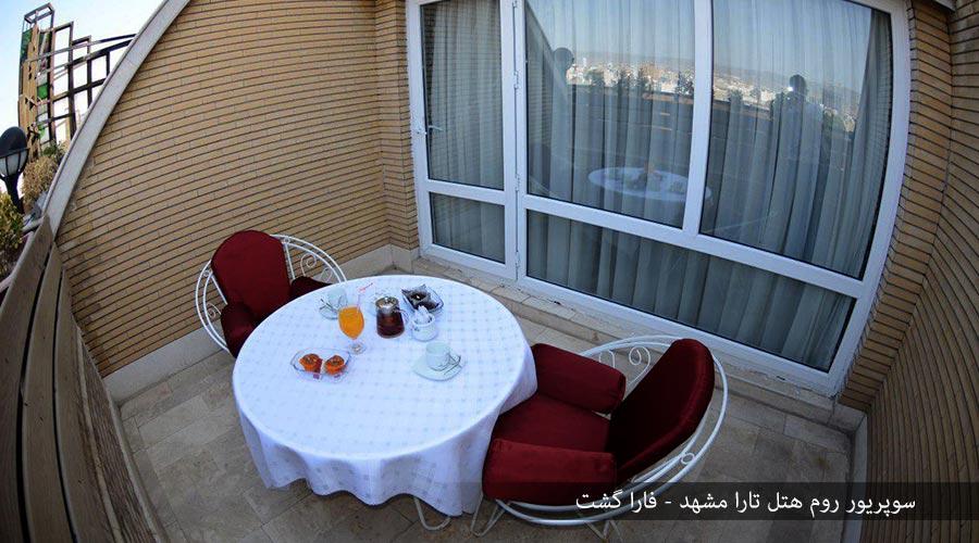 سوپریور روم 2 هتل تارا مشهد