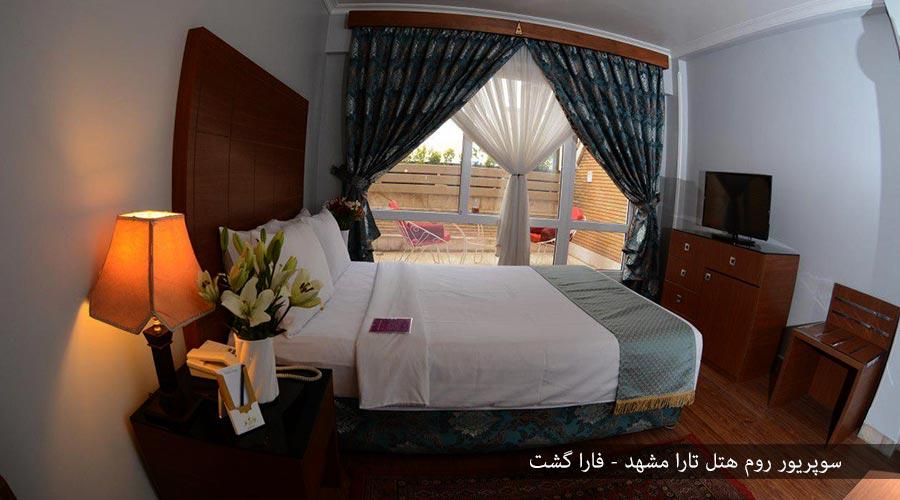 سوپریور روم 3 هتل تارا مشهد