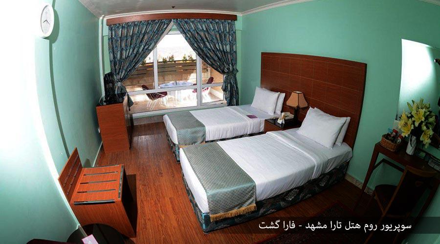 سوپریور روم هتل تارا مشهد