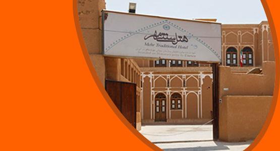 اطلاعات و جزئیات کامل هتل مهر یزد