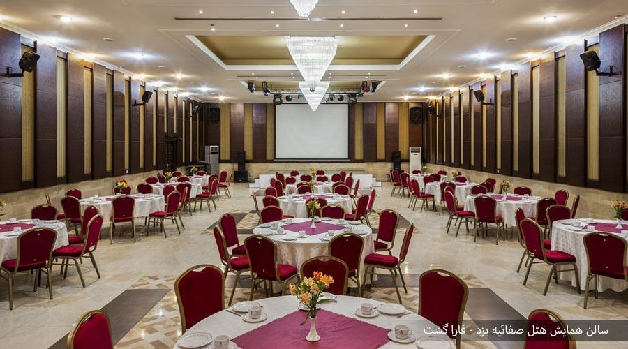 سالن همایش هتل صفائیه یزد