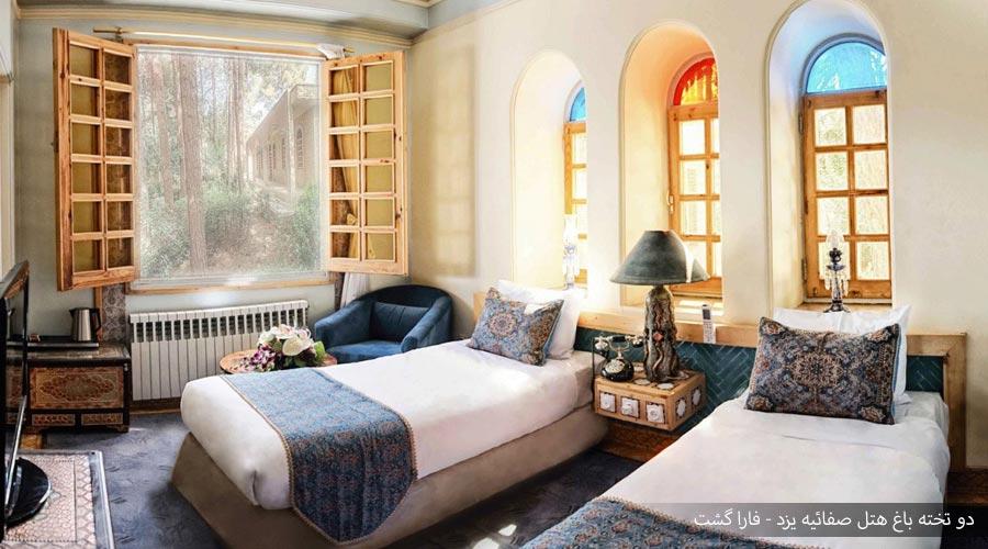 اتاق دو تخته 2 باغ هتل صفائیه یزد