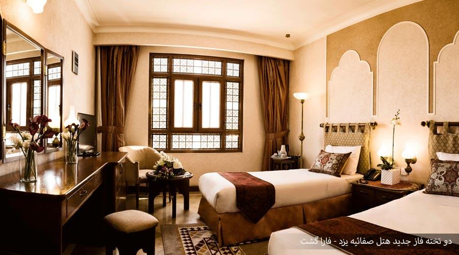 اتاق دو تخته 2 فاز جدید هتل صفائیه یزد