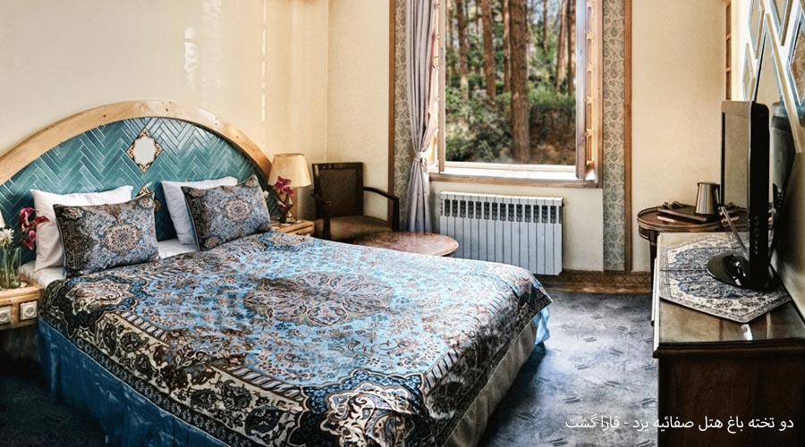 دو تخته باغ هتل صفائیه یزد
