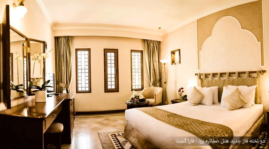 اتاق دو تخته فاز جدید هتل صفائیه یزد