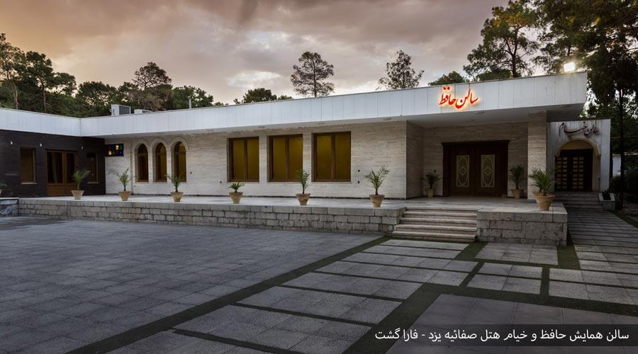 سالن همایش حافظ و خیام هتل صفائیه یزد