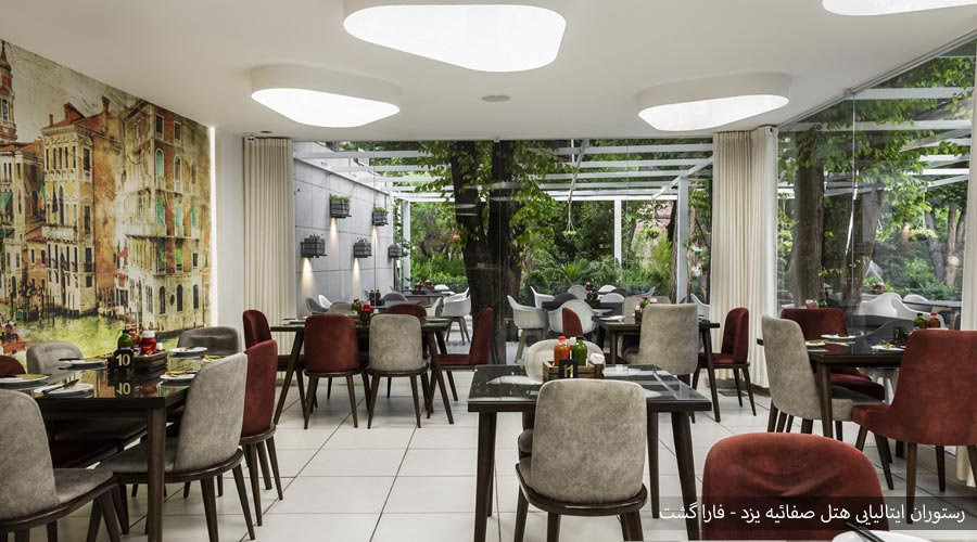 رستوران ایتالیایی 2 هتل صفائیه یزد