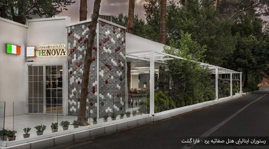 رستوران ایتالیایی هتل صفائیه یزد