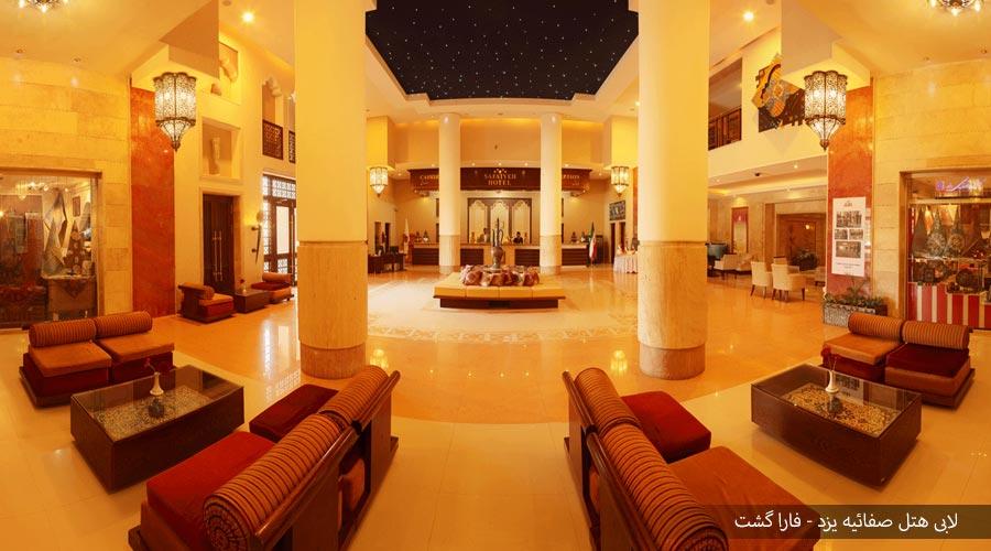 لابی هتل صفائیه یزد
