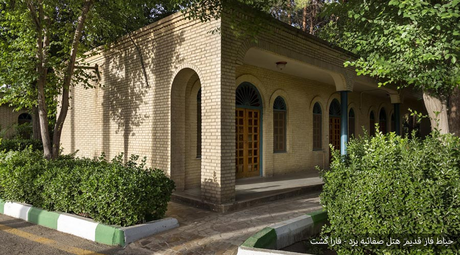 حیاط فاز قدیم هتل صفائیه یزد