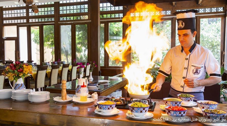 سر آشپز رستوران هتل صفائیه یزد