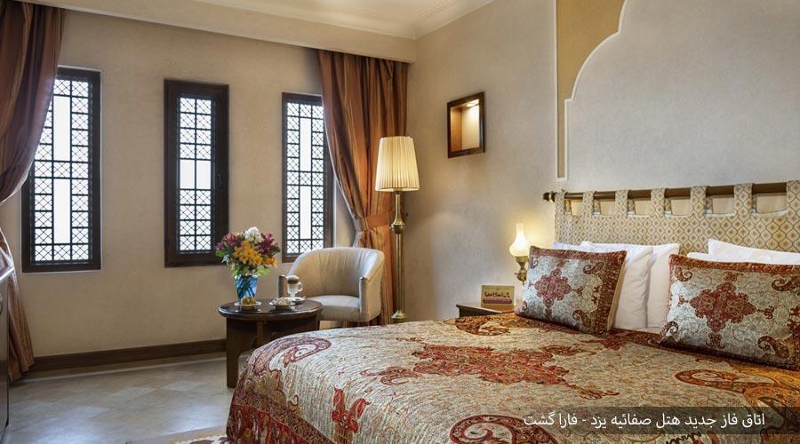 اتاق 3 فاز جدید هتل صفائیه یزد