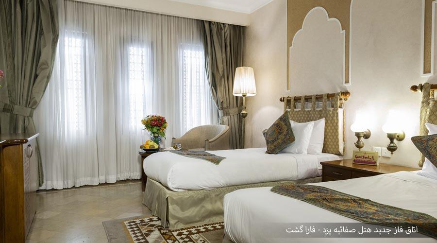 اتاق فاز جدید هتل صفائیه یزد