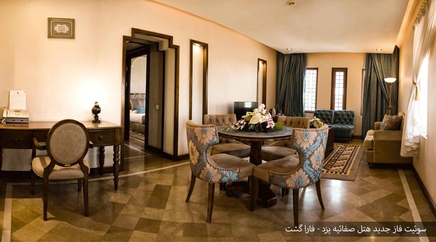 سوئیت 2 فاز جدید هتل صفائیه یزد