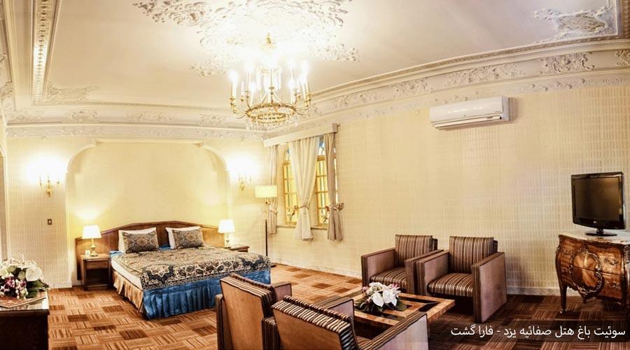 سوئیت باغ هتل صفائیه یزد