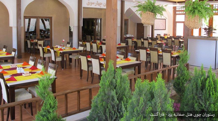 رستوران چوبی هتل صفائیه یزد