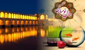 تور اصفهان نوروز